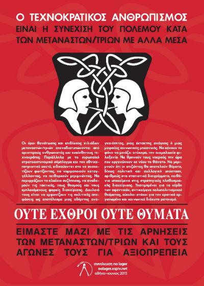 grecia-o-humanismo-tecnocratico-1